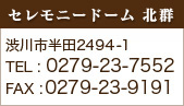 セレモニードーム 北群 渋川市半田24-94-1 TEL : 0279-23-7552 FAX : 0279-23-9191