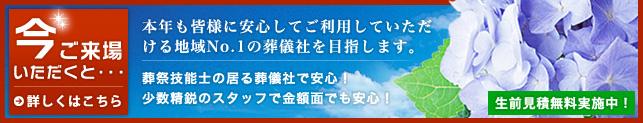 開運キャンペーン