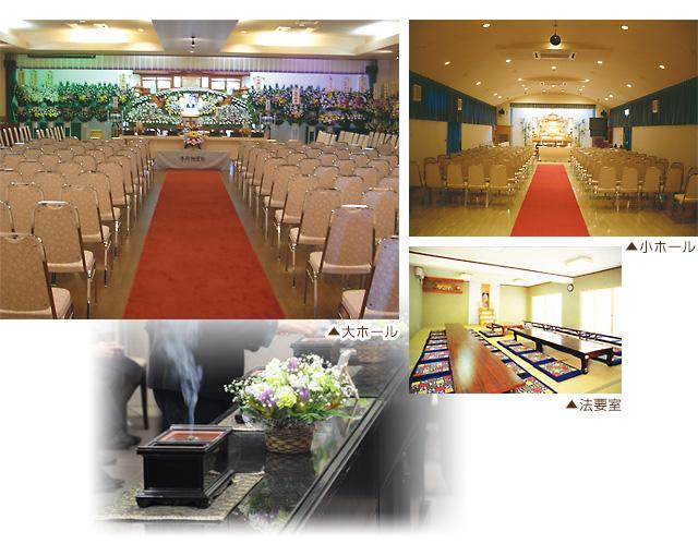 大ホール・小ホール・法要室の写真
