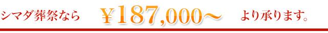 シマダ葬祭なら178,000円(税別)より承ります。
