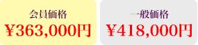 会員価格(税込)¥320,000円、一般価格(税込)¥400,000円