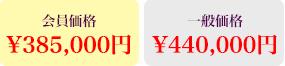 会員価格(税込)¥365,000円、一般価格(税込)¥455,000円