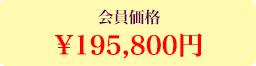 会員価格(税別)¥178,000円