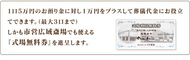 1口5万円のお預り金に対し1万円をプラスして葬儀代金にお役立てできます。(最大3口まで)しかも前橋市営広域斎場でも使える『式場無料券』を進呈します。