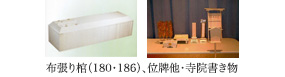 布張り棺(180・186)、白切立(7寸・8寸)、位牌他・寺院書き物