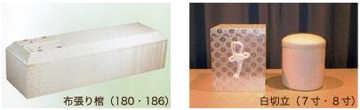 布張り棺(180・186)、白切立(7寸・8寸)