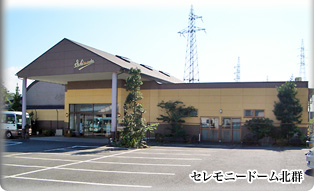 シマダ葬祭ならすべて込み合計で¥178,000〜(税別) セレモニードーム渋川市半田【北群】